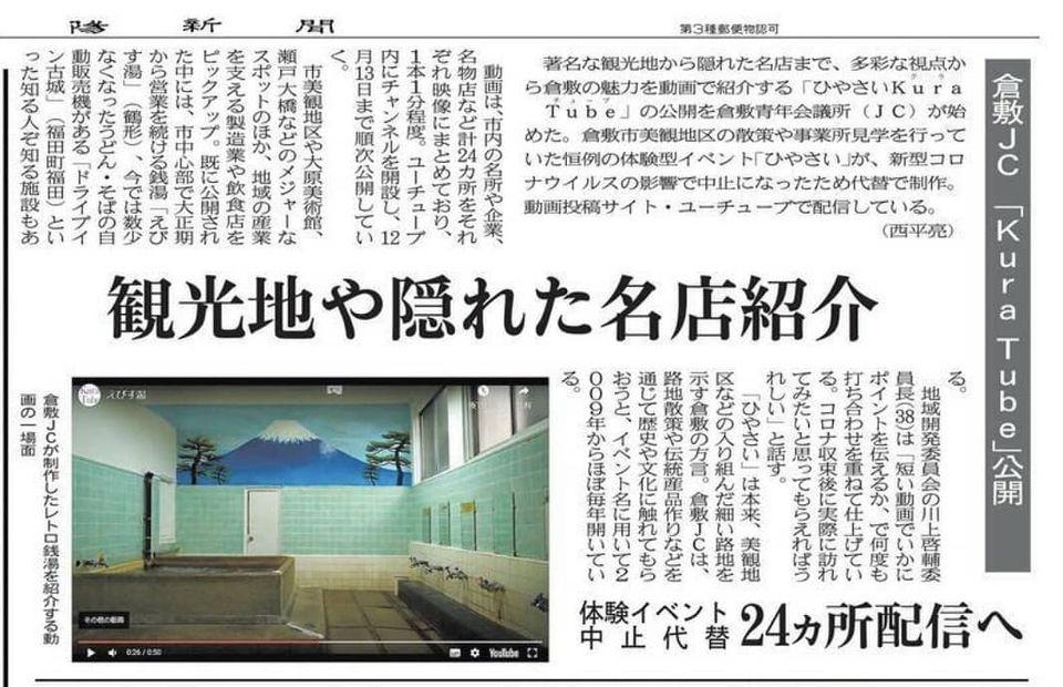 ひやさい 山陽新聞